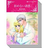 ハーレクインコミックス セット 2019年 vol.310