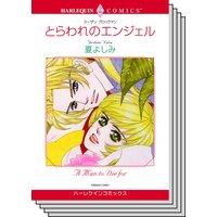 ハーレクインコミックス セット 2019年 vol.328