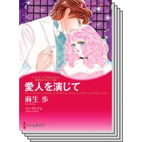 ハーレクインコミックス セット 2019年 vol.346