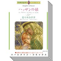 ハーレクインコミックス セット 2019年 vol.348