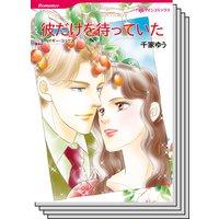 ハーレクインコミックス セット 2019年 vol.359