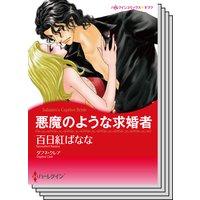 ハーレクインコミックス セット 2019年 vol.365