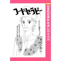 フードセラピー 【単話売】