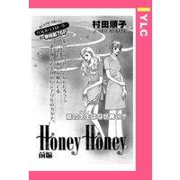 Honey Honey【単話売】