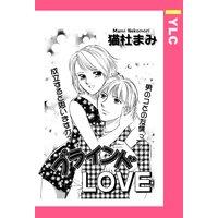 ブラインド LOVE 【単話売】