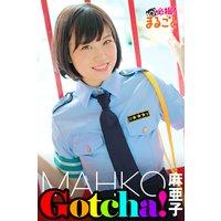 Gotcha! 麻亜子