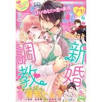 Young Love Comic aya 2019年6月号 【電子限定特典ペーパー付き】