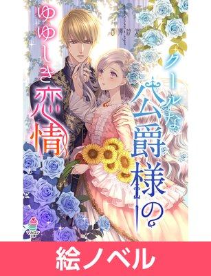 【絵ノベル】クールな公爵様のゆゆしき恋情