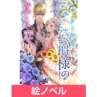 【絵ノベル】クールな公爵様のゆゆしき恋情 3