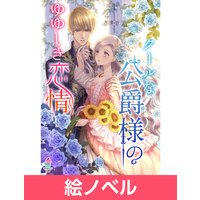 【絵ノベル】クールな公爵様のゆゆしき恋情 4