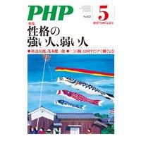 月刊誌PHP 2019年5月号