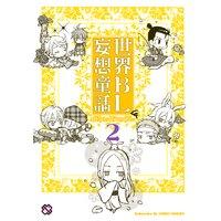 世界BL妄想童話 2