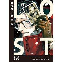 LOST【単話版】 9