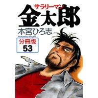 サラリーマン金太郎【分冊版】53