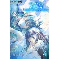 204 −light of room 204−【カラー版】 4