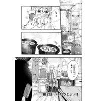 【無料連載】ケサランなにがしとスープ屋さん