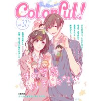 Colorful! vol.37