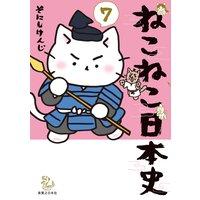 ねこねこ日本史7