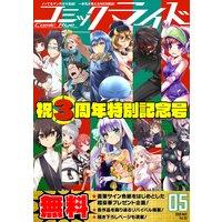 【無料】コミックライド2019年5月号(vol.35)