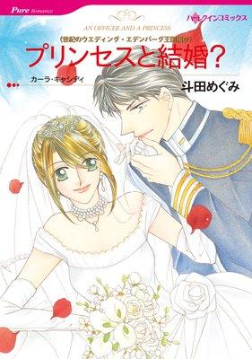 プリンセスと結婚? 世紀のウエディング・エデンバーグ王国編 IV