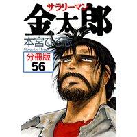 サラリーマン金太郎【分冊版】56