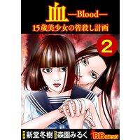 血 15歳美少女の皆殺し計画2