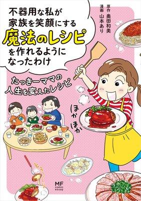 不器用な私が家族を笑顔にする魔法のレシピを作れるようになったわけ