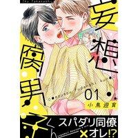 妄想腐男子くん(1)