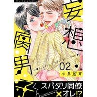 妄想腐男子くん(2)