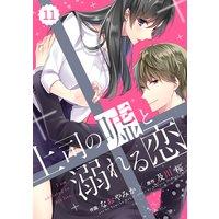 【バラ売り】comic Berry's上司の嘘と溺れる恋11巻