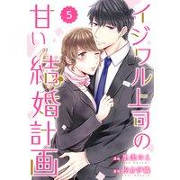 【バラ売り】comic Berry'sイジワル上司の甘い結婚計画5巻