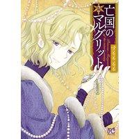 亡国のマルグリット【Renta!限定ペーパー付】 2