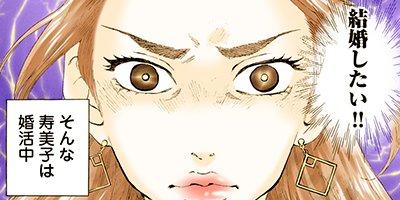【タテコミ】めし婚【フルカラー】_サムネイル