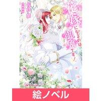 【絵ノベル】花嫁になるのは御免です!【初回限定SS付】【イラスト付】