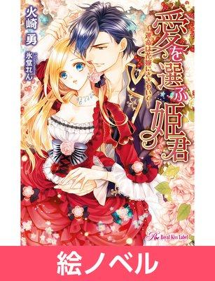 【絵ノベル】愛を選ぶ姫君 〜運命は花嫁にささやいて〜【SS付】【イラスト付】