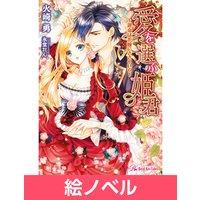 【絵ノベル】愛を選ぶ姫君 〜運命は花嫁にささやいて〜【SS付】【イラスト付】 3