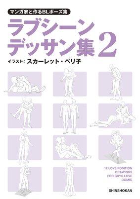 マンガ家と作るBLポーズ集 ラブシーンデッサン集(2)