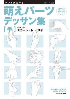 マンガ家と作る 萌えパーツデッサン集 【手】