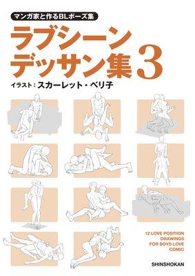 マンガ家と作るBLポーズ集 ラブシーンデッサン集(3)