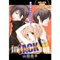 花ゆめAi in JACK out story06
