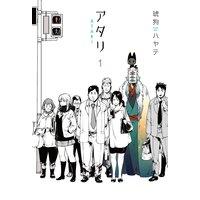 アタリ 1巻【特典付き】