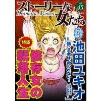 ストーリーな女たち Vol.45 依存女の転落人生