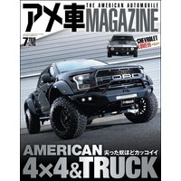 アメ車MAGAZINE【アメ車マガジン】2019年07月号