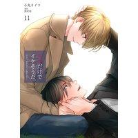 キスだけでイケそうだ。 〜だから、夢見るように抱きしめて〜【コミック版】 11