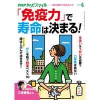 PHPからだスマイル2019年4月号 「免疫力」で寿命は決まる!