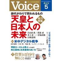 Voice 2019年5月号
