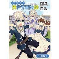 転生貴族の異世界冒険録【分冊版】 2巻
