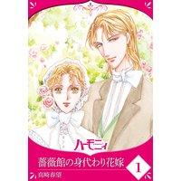 【単話売】薔薇館の身代わり花嫁
