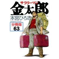 サラリーマン金太郎【分冊版】63