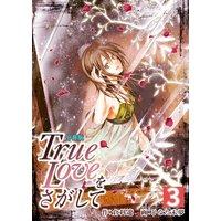 True Loveをさがして【分冊版】 第3巻